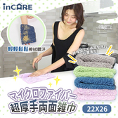 Incare 靜纖維超厚細柔毛面雙面抹布(4入組/4色可選)灰色*2+ 藍色*2