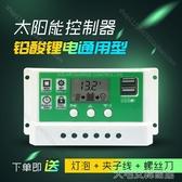 太陽能控制器12v24v全自動充放電鉛酸鋰電通用型電池板家用充電器 叮噹百貨