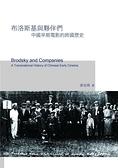 布洛斯基與夥伴們:中國早期電影的跨國歷史【城邦讀書花園】