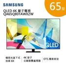 【限時促銷+加送超值贈品+送基本安裝+分期0利率】SAMSUNG 三星 65Q80T QLED 4K 量子電視 QA65Q80TAWXZW