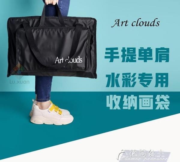 畫板包-Art clouds美術繪畫袋輕便8K水彩畫袋4K/2K作品收納大容量畫袋考 花間公主 YYS