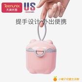 嬰兒奶粉盒便攜式外出米粉儲存罐分裝分格盒子密封防潮罐出門迷你【小橘子】
