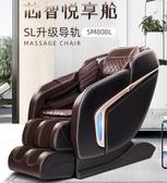 按摩椅 尚銘SL曲軌按摩椅家用全自動全身揉捏多功能太空豪華艙按摩器808L全館全省免運 SP
