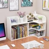 書櫃 桌面小書架簡易書桌上的兒童學生用置物架收納辦公室多層整理書櫃ATF 極客玩家