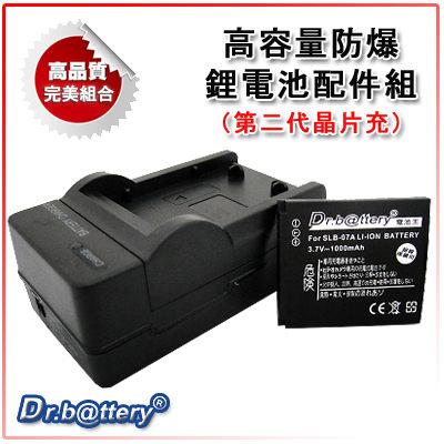 SAMSUNG SLB-07A /SLB07A 高容量1000mAh鋰電池 ST45/ST50/ST600/TL100/TL220/ST500/ST550+充電器配件組