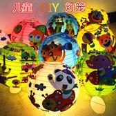 中秋節 中秋節兒童diy燈籠制作材料包幼兒園裝飾手提發光卡通紙燈籠 夢藝家