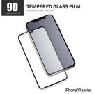 9D鋼化膜絲印二次強化升級版不易碎 蘋果iphone11/11pro/11proMax(2019) 鋼化膜 全屏滿版手機玻璃貼膜