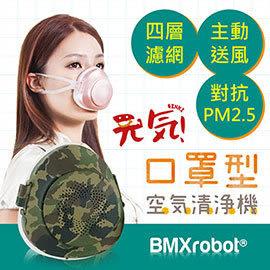 日本BMXrobot Genki 元氣一號 個性款 抗PM2.5 口罩型 空氣清淨機(迷彩綠)