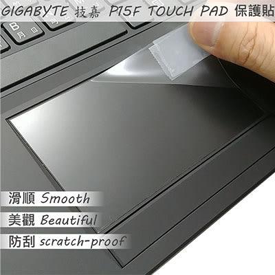 【Ezstick】技嘉 GIGABYTE P15F 15吋 系列 TOUCH PAD 觸控板 保護貼