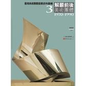 臺灣美術團體發展史料彙編(3)解嚴前後美術團體(1970-1990)