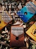 拇指琴拇指琴17音卡林巴琴初學者入門母指琴kalimba指姆琴手指鋼琴  迷你屋 新品