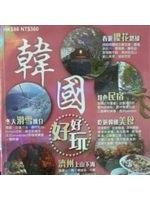 二手書博民逛書店 《Korea good fun (Traditional Chinese Edition)》 R2Y ISBN:9881846692│余靄聯