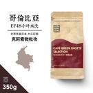 哥倫比亞安蒂奧基亞省木瓜莊園波旁克莉索微批次EF48小時水洗咖啡豆(350g)|咖啡綠.特品