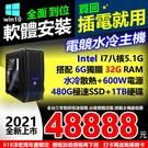 【48888元】全新頂級Intel I7...
