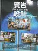 【書寶二手書T9/廣告_WET】廣告設計原理與表現手法_張岩