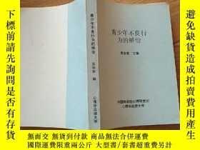 二手書博民逛書店罕見青少年不良行爲的矯治Y9289 吳宗憲 中國科學院心理研究所