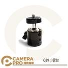 ◎相機專家◎ CameraPro Q29 小雲台 迷你球型 適用小型單眼相機 單腳架 章魚腳架 燈架 承重0.07kg