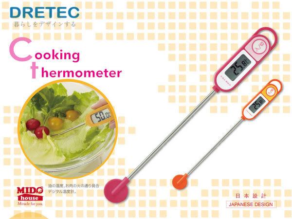 日本DRETEC『彩樂五菓』防水電子料理溫度計-2色(附電池)O-264《Mstore》