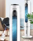 奧克斯空調扇家用制冷器小型新款空調單冷風扇水冷塔式靜音冷氣機MBS「時尚彩虹屋」
