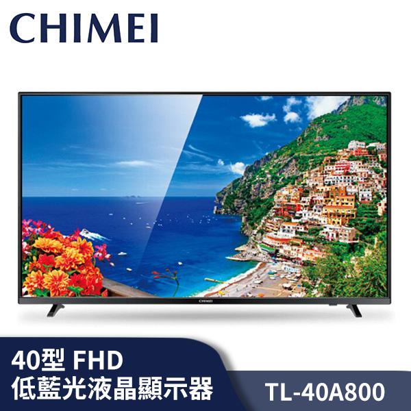 【含運無安裝】 CHIMEI 奇美 40型 FHD 低藍光液晶顯示器 TL-40A800