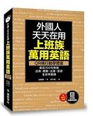 外國人天天在用上班族萬用英語(QR碼行動學習版.附MP3)