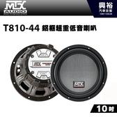 【MTX】美國品牌 10吋鋁框超重低音喇叭T810-44*RMS 400W