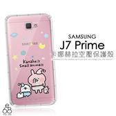 卡娜赫拉 P助 三星 J7 Prime G610 5.5吋 手機殼 空壓殼 粉色兔子 防摔 保護套 透明 可愛 手機套