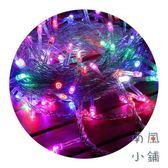 LED彩燈閃燈串燈滿天星臥室房間戶外新年聖誕裝飾燈【南風小舖】