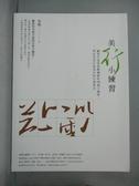 【書寶二手書T1/藝術_WGS】美行小練習_葉曄