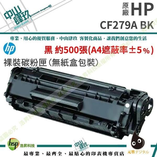 HP CF279A / 79A 黑 原廠裸裝碳粉匣 M12a/M12w/M26a/M26nw