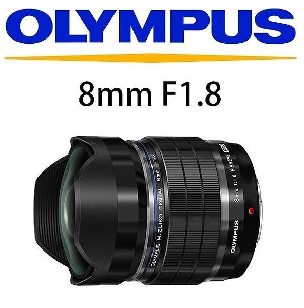名揚數位 OLYMPUS M.Zuiko Digital ED 8mm f1.8 Fisheye PRO 魚眼鏡頭 元佑公司貨 (一次付清)
