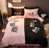 加厚保暖法蘭絨四件套珊瑚絨冬季1.8m床上用品雙面法萊絨被套床單 igo夢藝家