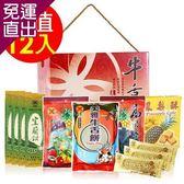 美雅宜蘭餅 精選中元海派12件組 1盒【免運直出】