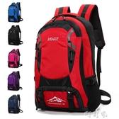 雙肩包男士戶外旅行登山包女大容量防水休閒旅游行李背包 交換禮物
