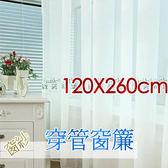 窗簾窗紗素絹白紗 免費修改高度 透光紗 時尚穿管窗簾 寬120x高260cm 台灣加工「微笑城堡」