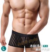 男內褲 四角褲 平口褲 情趣用品 條紋赫魯諾冰絲透氣網紗平角褲(黑/L) 浪漫520