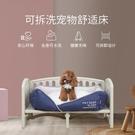 可愛狗床特價床寵物沙發床夏季離地公主床大中小型犬窩家具可水洗 小山好物
