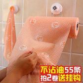 抹布55張可重復加厚廚房竹纖維抹布吸水不掉毛不沾油洗碗巾清潔洗碗布