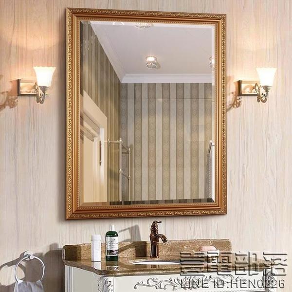 歐式浴室鏡子衛生間墻梳妝壁掛防水洗漱化妝鏡衛浴鏡洗手間帶框鏡 快速出貨