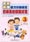 (二手書)初級英檢模擬試題(3)(書+4CD)