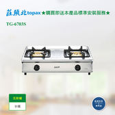 【莊頭北】TG-6703S純銅爐頭正三環台爐_天然氣