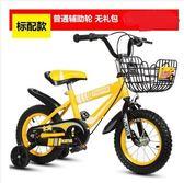 兒童自行車3歲寶寶腳踏單車2-4-6歲男孩女孩小孩6-7-8-9-10歲童車 igo 艾家生活館