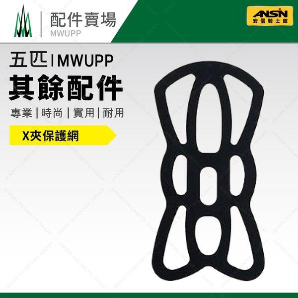 [中壢安信] 五匹 MWUPP X夾保護網 配件 安全 綁帶 支架 手機架 機車 重機 橫桿 (單配件賣場)