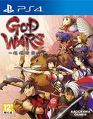 PS4 GOD WARS ~超越時空~(中文版)