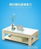 段氏木業茶幾簡約現代鋼化玻璃茶幾 客廳簡易小戶型創意茶幾桌子QM 依凡卡時尚