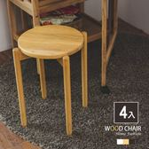 椅子 餐椅 椅凳 木椅【L0026-B】納維亞簡約椅凳4入 收納專科