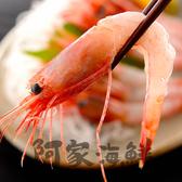 北海道甜蝦《3L刺身用》1kg±10%/盒 胭脂蝦 高品質 甜蝦 北海道 快速出貨