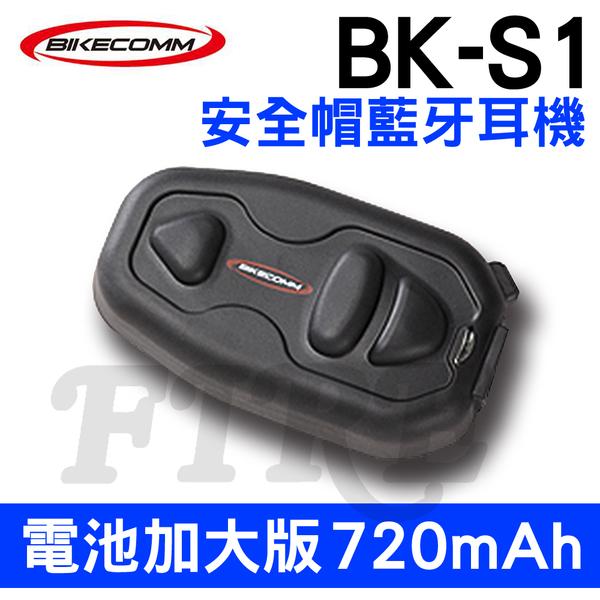 【BIKECOMM】騎士通 BK-S1 電池加大版 機車 重機 專用安全帽無線藍芽耳機(送鐵夾) 代替 V5s
