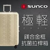 手把抗菌!日本SUNCO鎂合金框拉桿箱 22吋 大容量靜音輪 行李箱旅行箱 -美冠皮件 Traveler Station