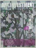 【書寶二手書T9/雜誌期刊_DTT】典藏投資_64期_發現當代桃花源